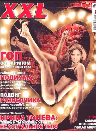 Известная Ирина Тонева на каблуках в латексе трахается по-собачьи