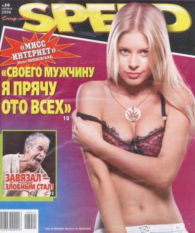 Известная Анна Вишневская в трусах откровенно позирует на кровати