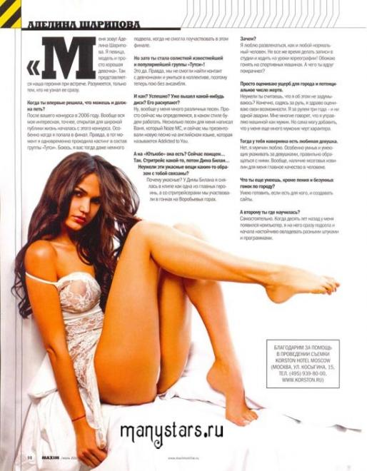 Известная Аделина Шарипова голой и в сексуальном корсете