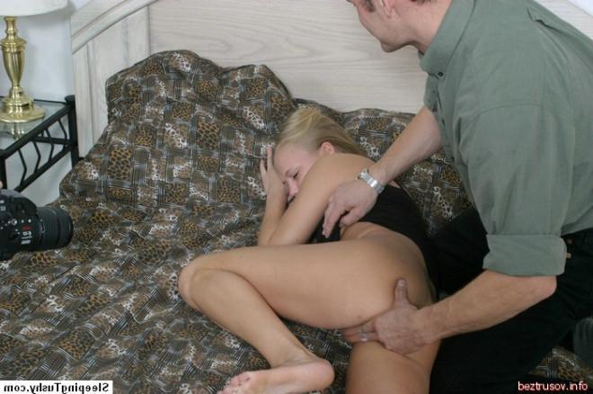 Секс со спящей дочерью с фистингом